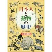 日本人と動物の歴史〈2〉野生動物 [図鑑]