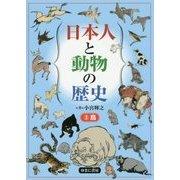 日本人と動物の歴史〈3〉鳥 [図鑑]