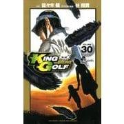 KING GOLF<30>(少年サンデーコミックス) [コミック]