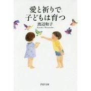 愛と祈りで子どもは育つ(PHP文庫) [文庫]