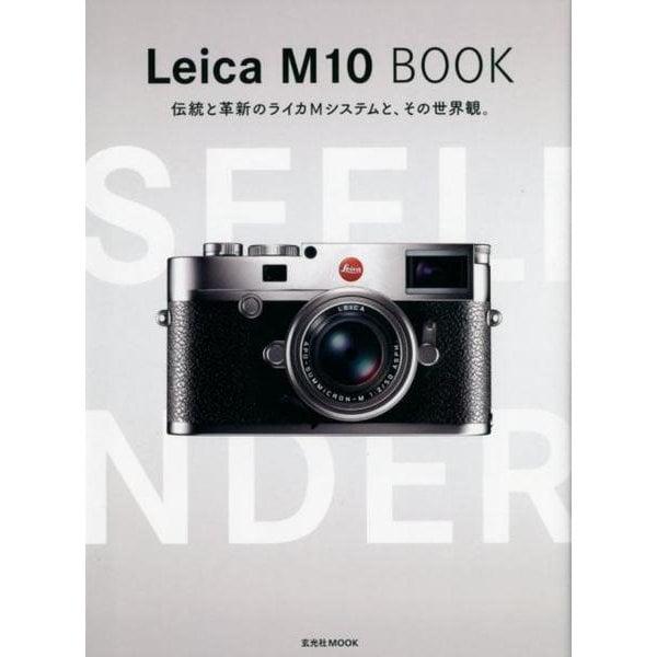 Leica M10 BOOK-伝統と革新のライカMシステムと、その世界観。(玄光社MOOK) [ムックその他]