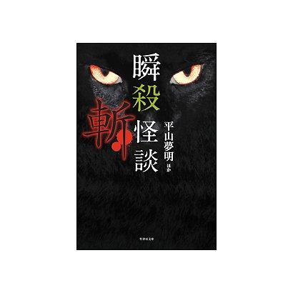 瞬殺怪談 斬(竹書房文庫) [文庫]