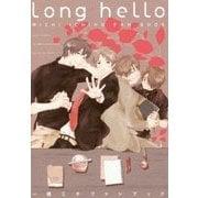 Long hello―一穂ミチファンブック [単行本]