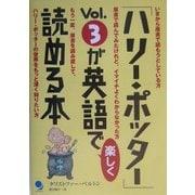 「ハリー・ポッター」Vol.3が英語で楽しく読める本 [単行本]