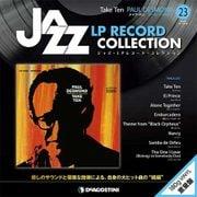ジャズ・LPレコード・コレクション 23 全国版