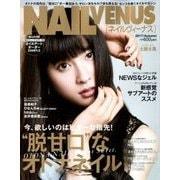 NAIL VENUS (ネイルヴィーナス) 2017年 09月号 [雑誌]
