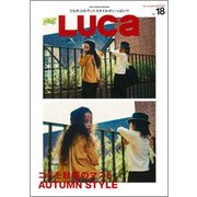 LUCa Vol.18 (メディアパルムック) [ムック・その他]