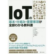 IoTの基本・仕組み・重要事項が全部わかる教科書 [単行本]