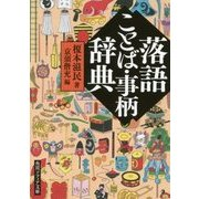 落語ことば・事柄辞典(角川ソフィア文庫) [文庫]