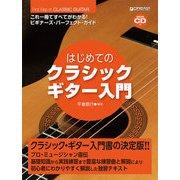 これ1冊で全てがわかる!!/はじめてのクラシック・ギター入門[模範演奏CD付]-これ1冊で全てがわかる!! [単行本]