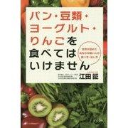 パン・豆類・ヨーグルト・りんごを食べてはいけません―世界が認めたおなかの弱い人の食べ方・治し方 [単行本]