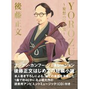 YOROZU―妄想の民俗史 [単行本]