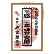 平成30年神宮宝暦 [単行本]
