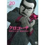 クロコーチ 20(ニチブンコミックス) [コミック]