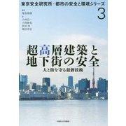 超高層建築と地下街の安全―人と街を守る最新技術(東京安全研究所・都市の安全と環境シリーズ〈3〉) [単行本]