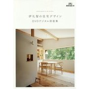 伊礼智の住宅デザイン―DVDデジタル図面集(建築知識の本〈04〉) [単行本]