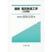 最新電気鉄道工学 三訂版 [単行本]