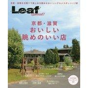 京都・滋賀 おいしい眺めのいい店(Leaf Special!) [単行本]