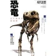 現代思想 恐竜 [ムック・その他]