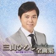 三山ひろし全曲集 ~男の流儀・四万十川~