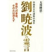中国民主化運動の旗手 劉暁波の霊言―自由への革命、その火は消えず [単行本]
