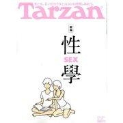 Tarzan (ターザン) 2017年 8/24号 [雑誌]