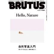 BRUTUS (ブルータス) 2017年 9/1号 [雑誌]