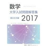 数学大学入試問題解答集 国公立大編 2017 [単行本]