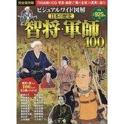 ビジュアルワイド図解日本の歴史智将・軍師100 [単行本]