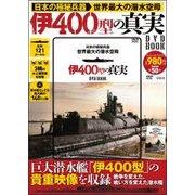 日本の極秘兵器 世界最大の潜水空母 伊400型の真実 DVD BOOK (宝島社DVD BOOKシリーズ) [磁性媒体など]