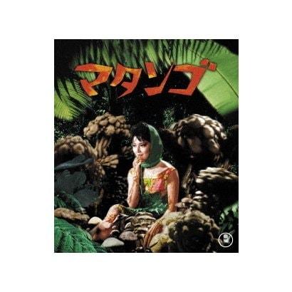マタンゴ [Blu-ray Disc]