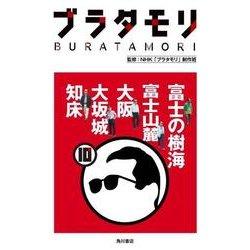ブラタモリ 10 富士の樹海 富士山麓 大阪 大坂城 知床 [単行本]