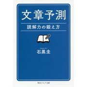 文章予測―読解力の鍛え方(角川ソフィア文庫) [文庫]