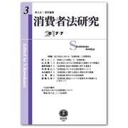 消費者法研究 第3号 [全集叢書]