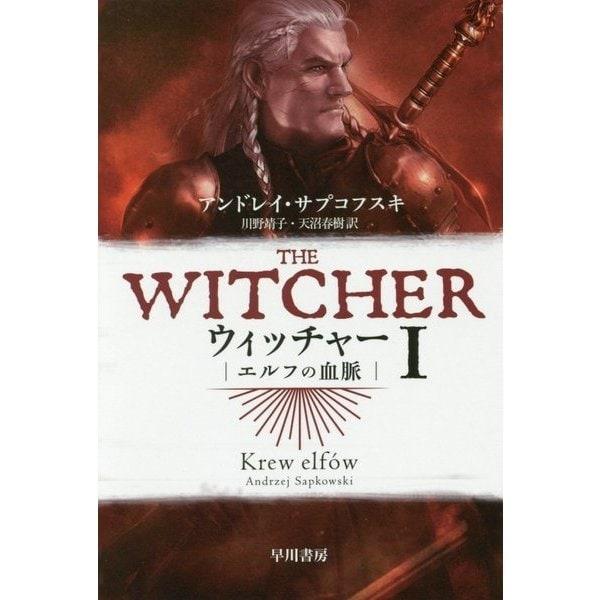 ウィッチャー1 エルフの血脈 (ハヤカワ文庫FT) [文庫]