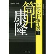 日本SF傑作選1 筒井康隆 マグロマル/トラブル (ハヤカワ文庫JA) [文庫]
