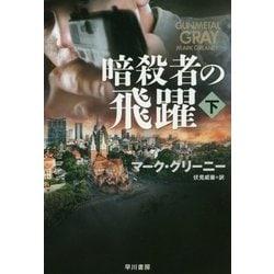 暗殺者の飛躍 下 (ハヤカワ文庫NV) [文庫]
