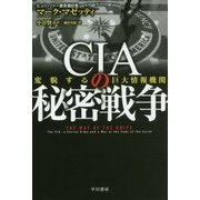 CIAの秘密戦争-変貌する巨大情報機関 (ハヤカワ文庫NF) [文庫]