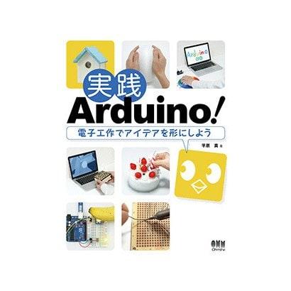 実践Arduino!-電子工作でアイデアを形にしよう [単行本]