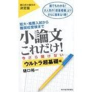 学習参考書