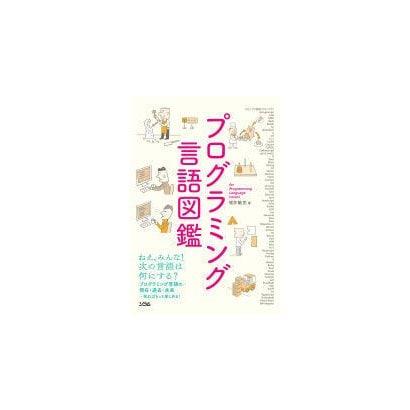 プログラミング言語図鑑-プログラミング言語の現在・過去・未来・・・知ればもっと楽しめる! [単行本]