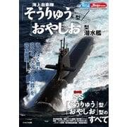 海上自衛隊「そうりゅう」型/「おやしお」型潜水艦 (新シリーズ世界の名艦) [ムック・その他]