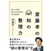 齋藤孝の知の整理力 [単行本]