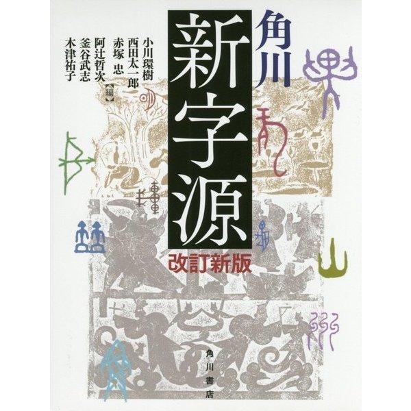 角川新字源 改訂新版 [事典辞典]