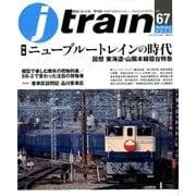 j train (ジェイトレイン) 2017年 10月号 [雑誌]