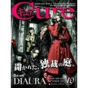 Cure (キュア) 2017年 10月号 [雑誌]