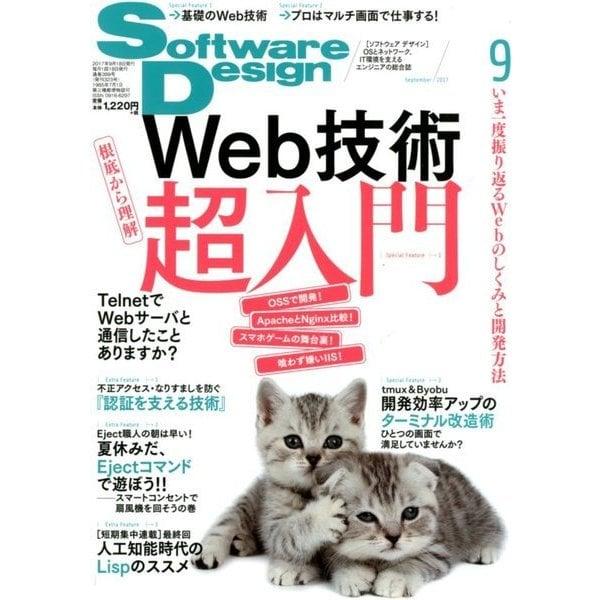 Software Design (ソフトウエア デザイン) 2017年 09月号 [雑誌]