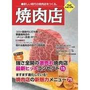 焼肉店(25): 旭屋出版ムック [ムック・その他]
