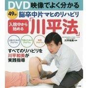 DVD映像でよく分かる入院中から始める脳卒中片マヒのリハビリ「川平法」 [単行本]
