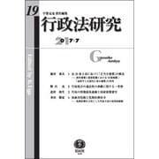 行政法研究 第19号 [全集叢書]
